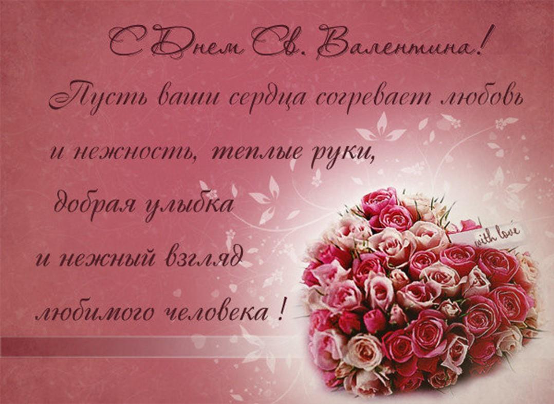 Поздравление в день святого валентина на